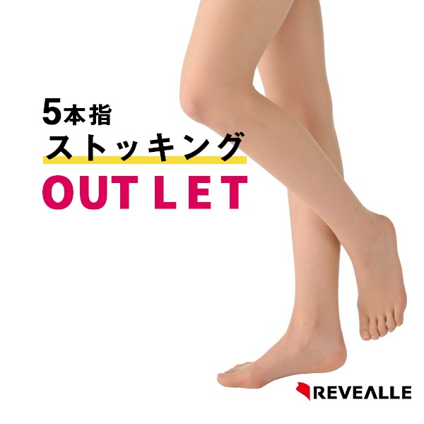 OUTLET 5本指 強着圧タイプ パンティストッキング