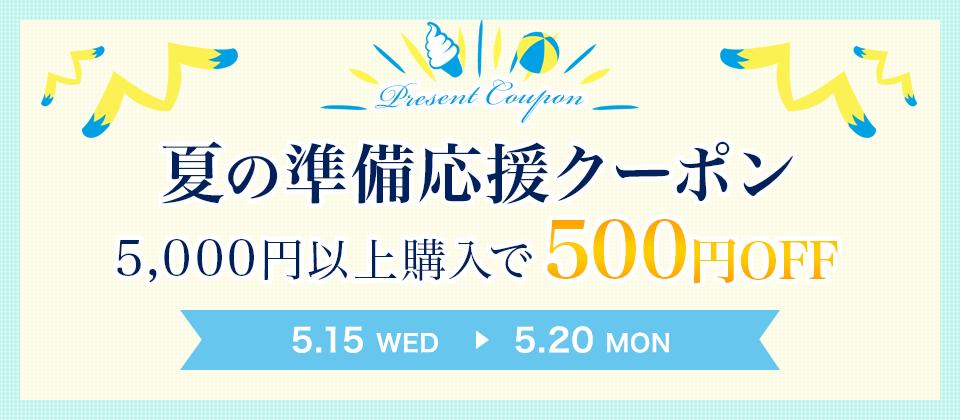 夏の準備応援クーポン 500円OFF