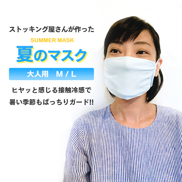 夏のマスク サマーマスク
